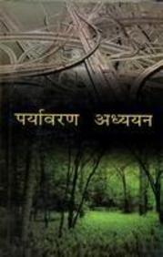 Paryavaran Adhyayan