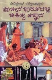 Prachina Bharatadalli Chikitsa Vijnana