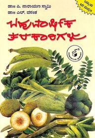 Bahuvarshika Tarakarigalu