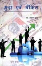 Mudra Avam Banking