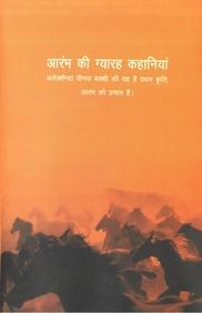 Aarambh Ki Giyarha Kahaniyan