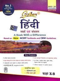 Golden Hindi Class 10 Course B : Cce Cbse