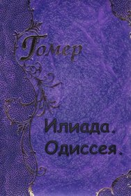 Iliada Odisseya (Russian Edition)