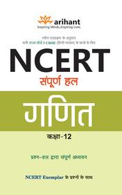NCERT Sampurna Hal - Ganit for Class XII