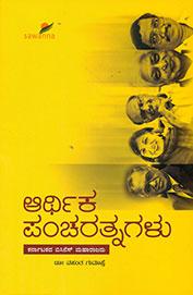 Aarthika Pancharathnagalu