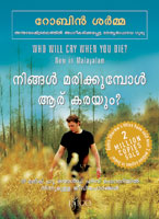 Who Will Cry When You Die? (Malayalam)