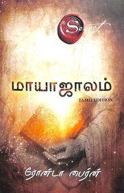 Magic : Tamil