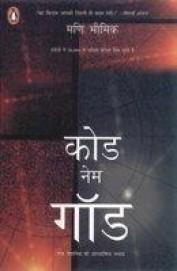 Code Name God: Hindi