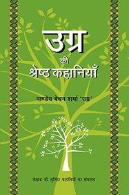 Ugra Ki Shrestha Kahaniyaan