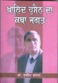 Khalid Hussain Da Katha Jagat
