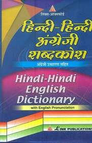 Link Oxford Hindi Hindi English Shabdhkosha