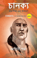 Chanakya: His Teachings and Advice