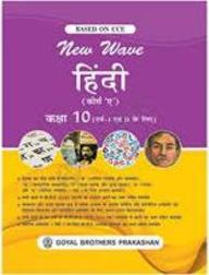 New Wave Hindi Course A Class 10 Term 1 & 2 : Cce Cbse