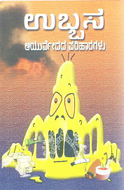 Ubbasa - Ayurvedada Pariharagalu