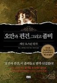 Pride And Prejudice And Zombies (Korean Edition)