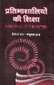 Pratibhashaliyon Ki Siksha :