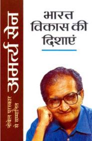 Bharat Vikas Ki Dishayen