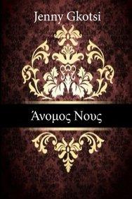Boundless Mind (Greek Edition)