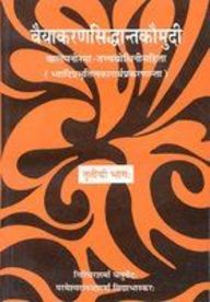 Vyakaransiddhantkaumudi (Vol. 3):Baalmanorma-Tattvabodhinisahita
