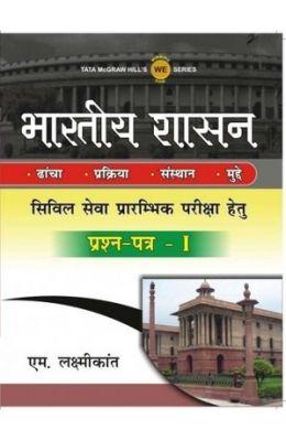 Bhartiya Shasan Paper 1