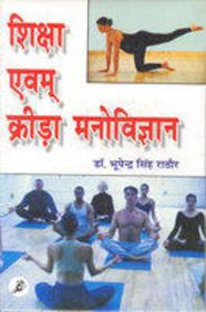 Shisha Avam Krira Manovigyan