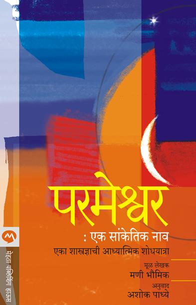 Parmeshwar: Ek Sanketik Nav
