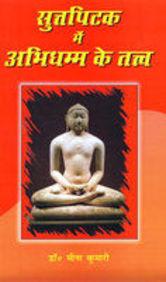 Sutapitak Mein Abhidham Ke Tatav