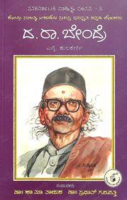 Da Ra Bendre - Navakarnataka Sahitya Sampada