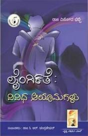 Laingikathe Vividha Ayamagalu - 1633