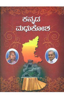Kannada Chetana Padavi Poorva Upanysakara Ayke Parikshegagi
