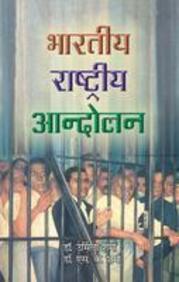 Bhartiya Rashtriya Aandolan