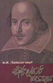 Shakespeare Samvada