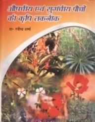 Aushdhiye Evam Sagandh Paudhon Ki Krishi Taknik 2nd Revised And Enlarged Edn (Hindi)