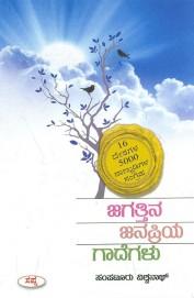 Jagattina Janapriya Gaadegalu