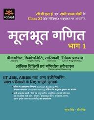 Moolbhoot Ganit Bhaag-1