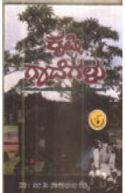 Krushi Gadegalu