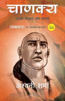 Chanakya Unaki Shikshaye Aur Salaye