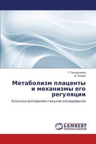 Metabolizm Platsenty I Mekhanizmy Ego Regulyatsii
