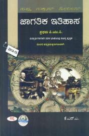 Jagathika Ithihasa For 1st Puc