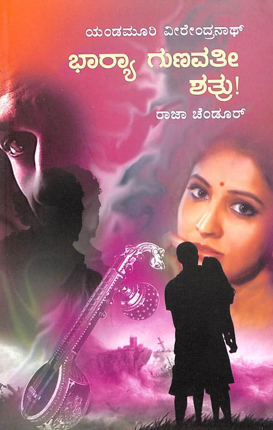 Bharya Gunavathi Shatru