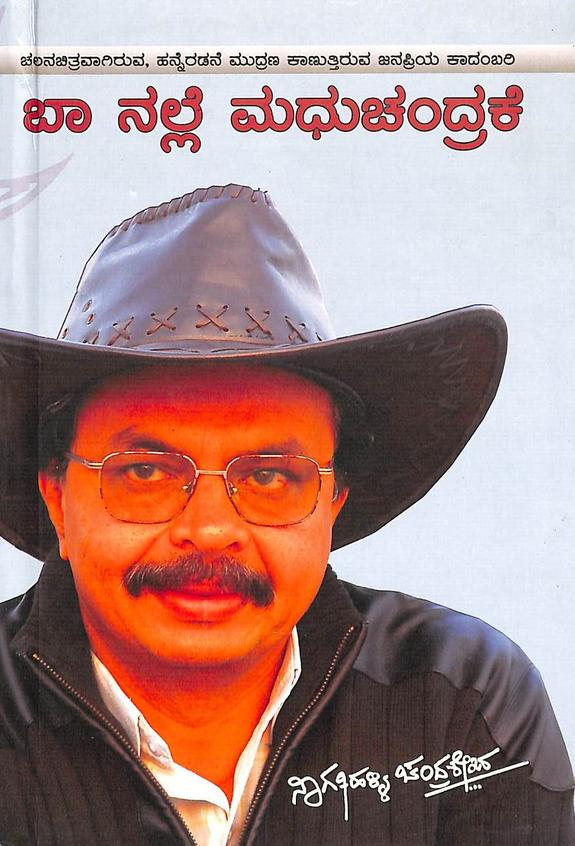 Baa Nalle Madhuchandrake