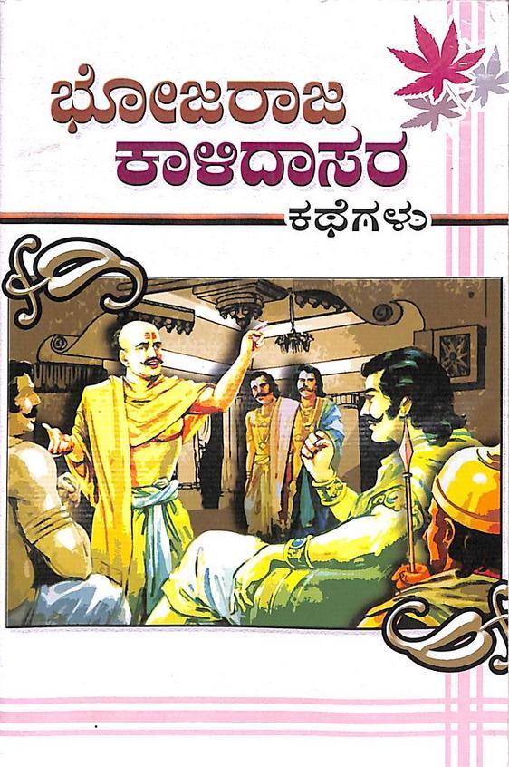 Bhojaraja Kalidasara Kathegalu