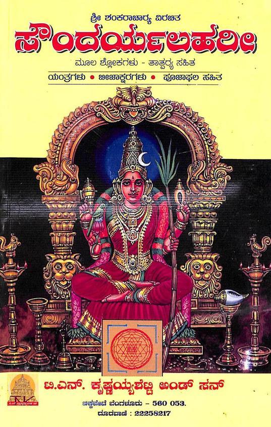 Soundarya Lahari Of Sri Shankaracharya