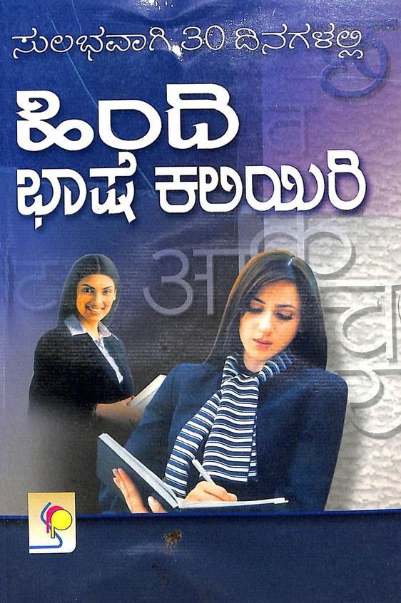 Sulabhavagi 30 Dinagalalli Hindi Bhashe Kalihiri