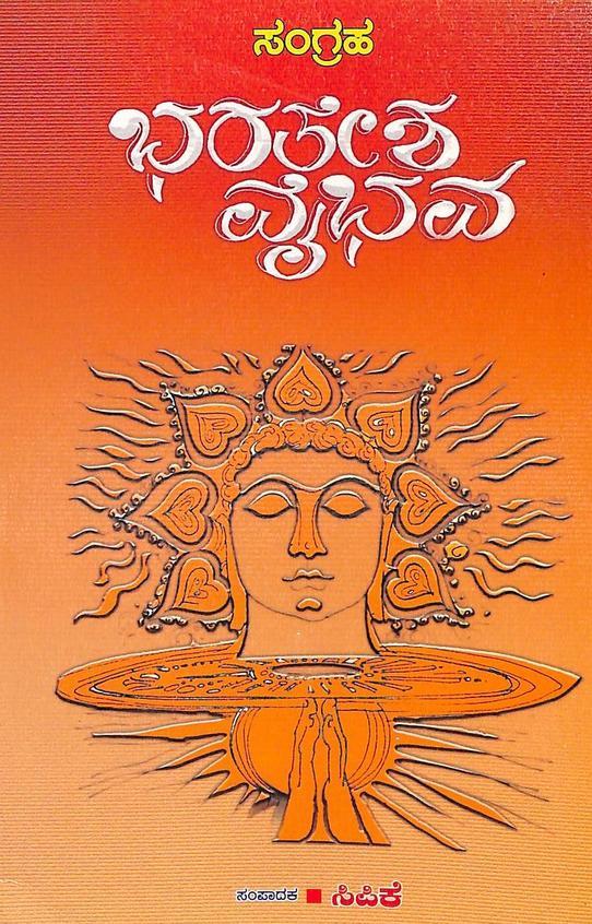 Sangraha Bharathesha Vaibhava