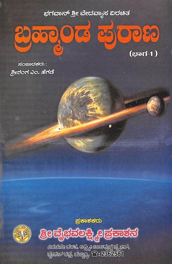 Brahmanda Purana - Vol 1