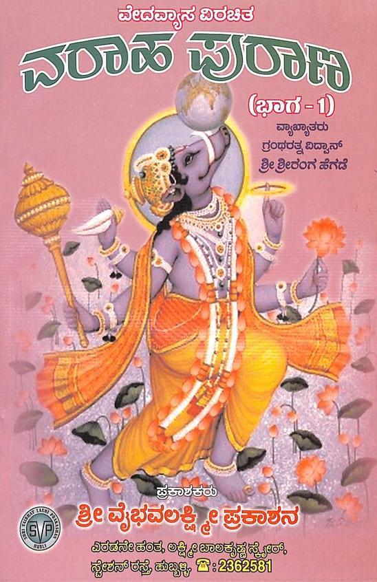 Varaha Mahapurana - Bhaga 1 Vedavyasa Virachita