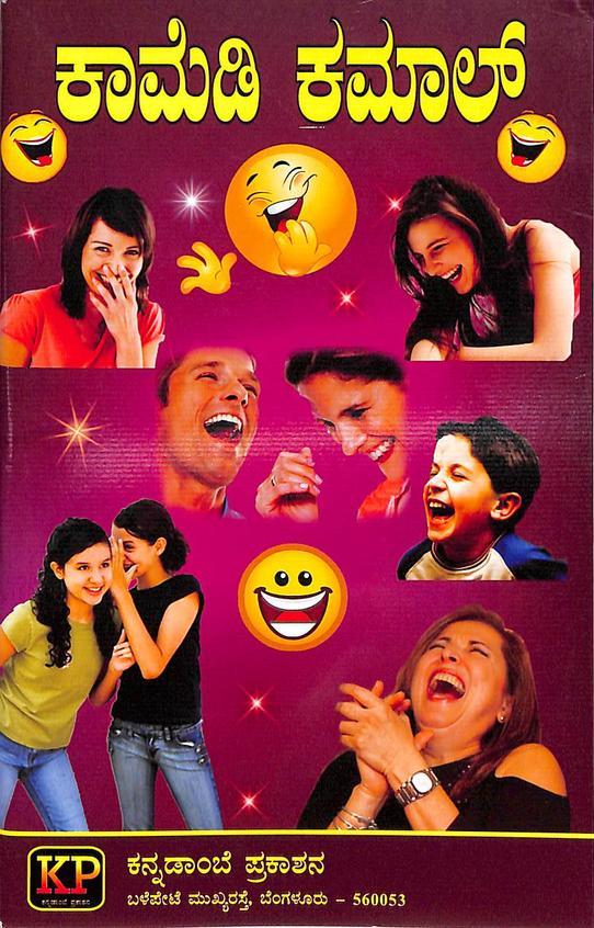 Comedy Kamaal