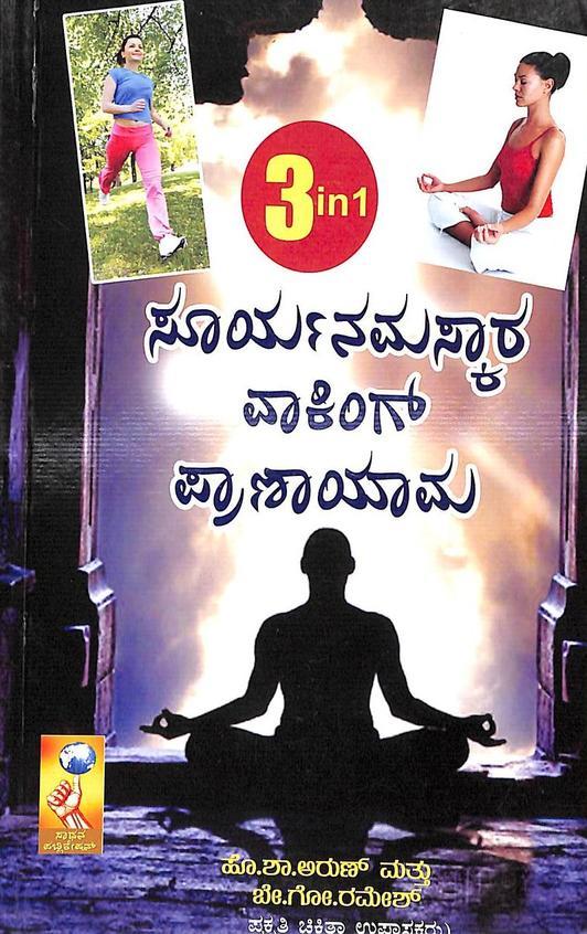 Surya Namaskara Walking Pranayama - 3 In 1