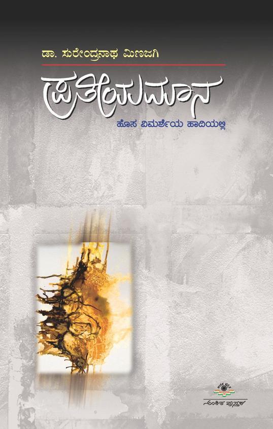 Pratiyamana